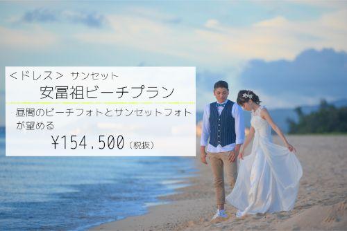 【ドレス】サンセット 安冨祖ビーチプランイメージ
