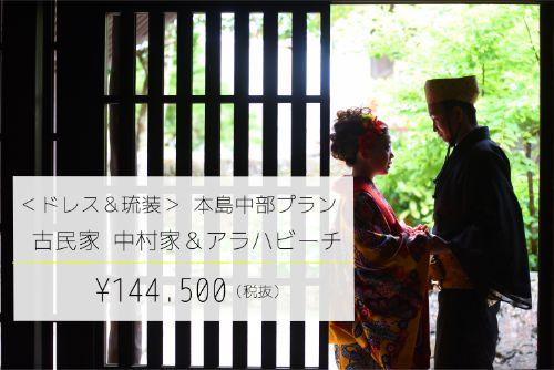 【ドレス&琉装】本島中部プランイメージ