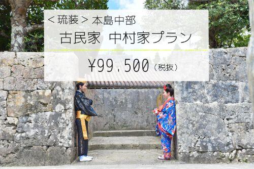 【琉装】古民家 中村家プランイメージ