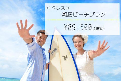 【ドレス】瀬底ビーチプランイメージ
