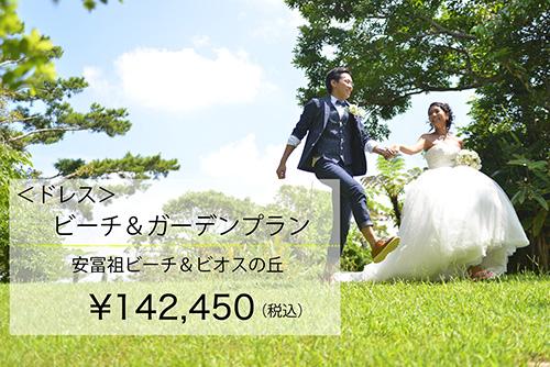 【ドレス】ビーチ&カーデンプランイメージ