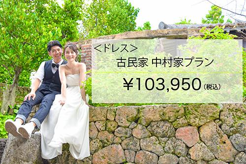 【ドレス】古民家・中村家プランイメージ