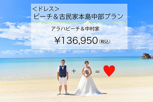 【ドレス】ビーチ&古民家本島中部プランイメージ