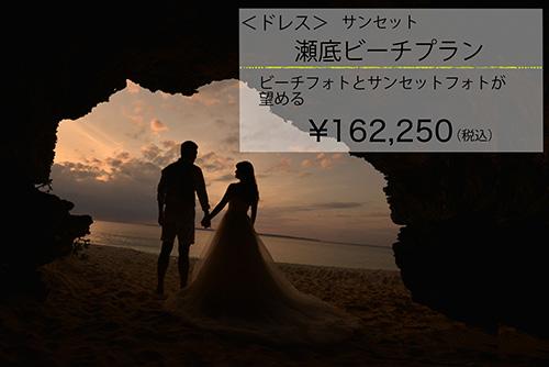 【ドレス】サンセット 瀬底ビーチプランイメージ
