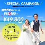 お年玉キャンペーン2020受付開始!