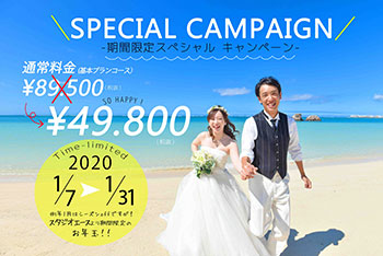 SPECIAL CAMPAIGN ご予約受付開始!